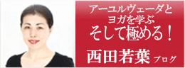 西田若葉ブログ