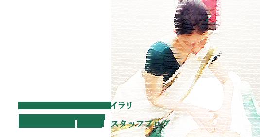アーユルヴェーダスパ カイラリ横浜元町本店