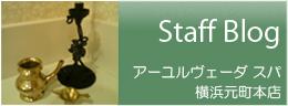 西田若葉のビューティーコラム
