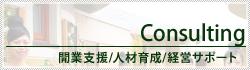 開業支援⁄人材教育⁄経営サポート