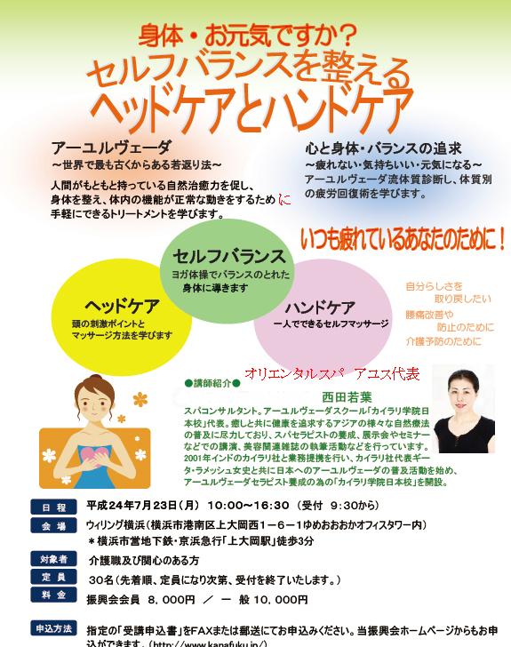 2012年7月(日本)