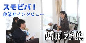 企業インタビュー 西田若葉